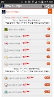 Screenshot of 게친소(탑-바텀)지역별 친구만들기-게이,이반,퀴어,쉬멜
