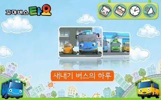 Screenshot of 꼬마버스 타요 시즌1: Lite