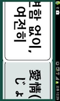 Screenshot of (Lite)단어학습기(WordMemory) - 일본어