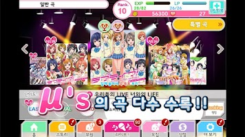 Screenshot of 러브라이브! School Idol festival