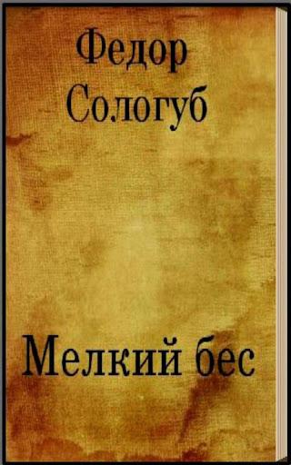 Мелкий бес Ф.Сологуб