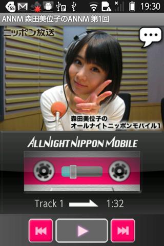 森田美位子のオールナイトニッポンモバイル第1回