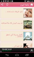 Screenshot of حكمة اليوم
