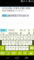 Screenshot of ATOK (日本語入力システム)