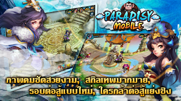 Screenshot of Paradisy Mobile - Siamgame