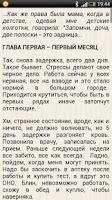 Screenshot of Записки Беременной