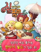 Screenshot of 쉽팜 인 슈가랜드 for Kakao