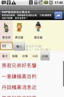 Screenshot of 解籤達人-解詩籤