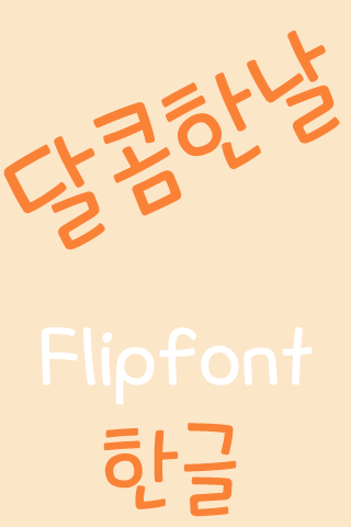 【免費娛樂App】MDSweetday ™ Korean Flipfont-APP點子