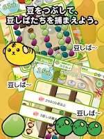 Screenshot of 豆しばパズル