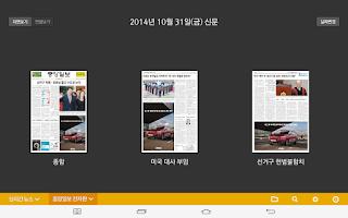 Screenshot of 중앙일보 태블릿
