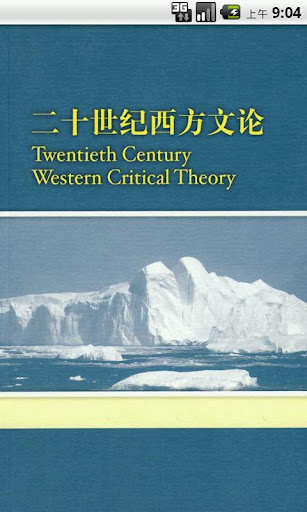 二十世纪西方文论
