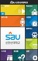 Screenshot of 신안산대학교