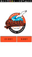 Screenshot of 롯데자이언츠 야구응원가