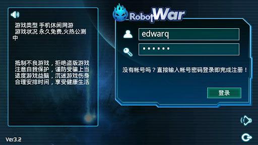 机器人大战III