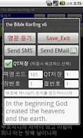 Screenshot of theBibleKorEng (Demo version)