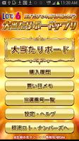 Screenshot of 足すだけで4億円が当たる!?ロト6大当たりボードアプリ