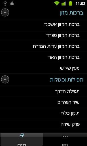 Hebrew Prayers