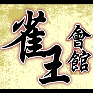 Hong Kong Mahjong Club For PC / Windows 7/8/10 / Mac – Free Download