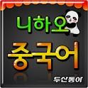 니하오 중국어 발음 공식 icon