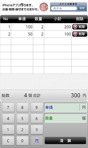 【免費商業App】レジパッド-APP點子