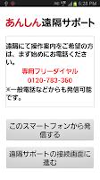 Screenshot of あんしん遠隔サポート