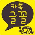 카톡글꼴_Rix심심해 icon