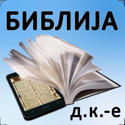 Biblija (DK.е) ili Sveto Pismo 書籍 App LOGO-硬是要APP