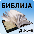 Android aplikacija Biblija (DK.е) ili Sveto Pismo na Android Srbija