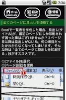 Screenshot of 仕事で役立つエクセルの技