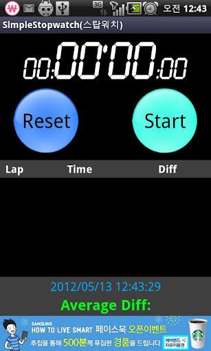 시간측정 stopwatch