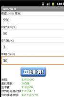 Screenshot of 買樓計算機