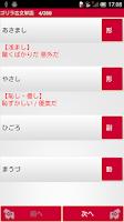 Screenshot of ゴリラ古文単語
