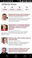 Screenshot of Украинская правда