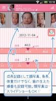 Screenshot of すくすくメモforポケットメディカ