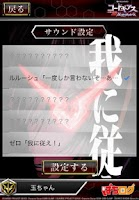Screenshot of ぱちんこ コードギアス 反逆のルルーシュ コンテンツアプリ