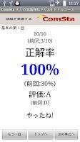 Screenshot of 大人の常識理科ドリル1 ComSta