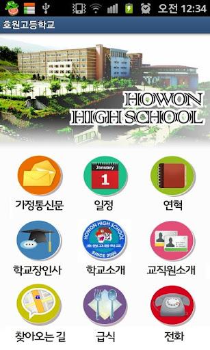 호원고등학교