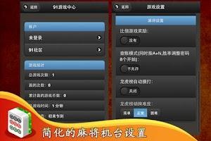 Screenshot of 街机麻将合集之龙虎争霸