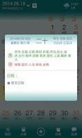 Screenshot of 中华万年历无广告版-黄历,农历,天气,闹钟,提醒,每日宜忌