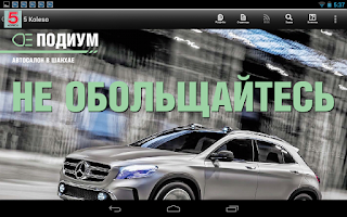 Screenshot of 5 Колесо