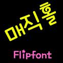 SDMagichole™ Korean Flipfont