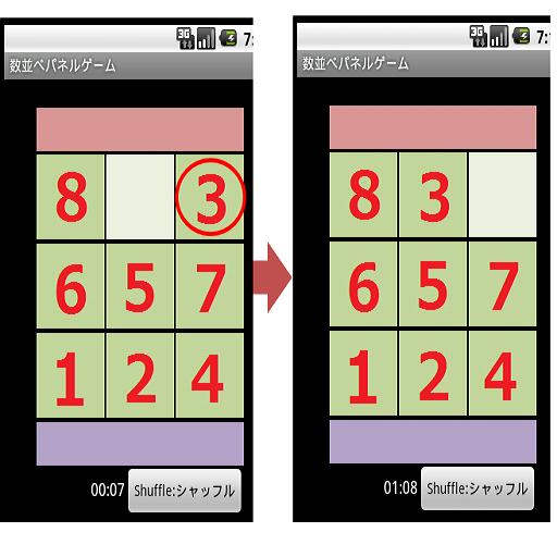 解谜の数並べパズル LOGO-記事Game