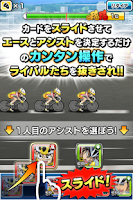 Screenshot of 弱虫ペダル EXCITING ATTACK