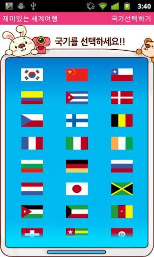 玩教育App|색칠 놀이 - 재미있는 세계여행免費|APP試玩