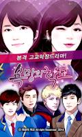 Screenshot of 욕망의 학교 시즌 2
