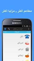 Screenshot of اطلب : بدالة مطاعم الكويت