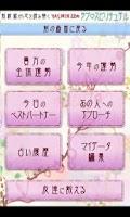Screenshot of Love♡Spiritual