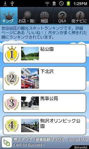 【免費旅遊App】世田谷ナビ-APP點子