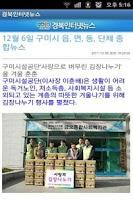 Screenshot of 경북인터넷뉴스